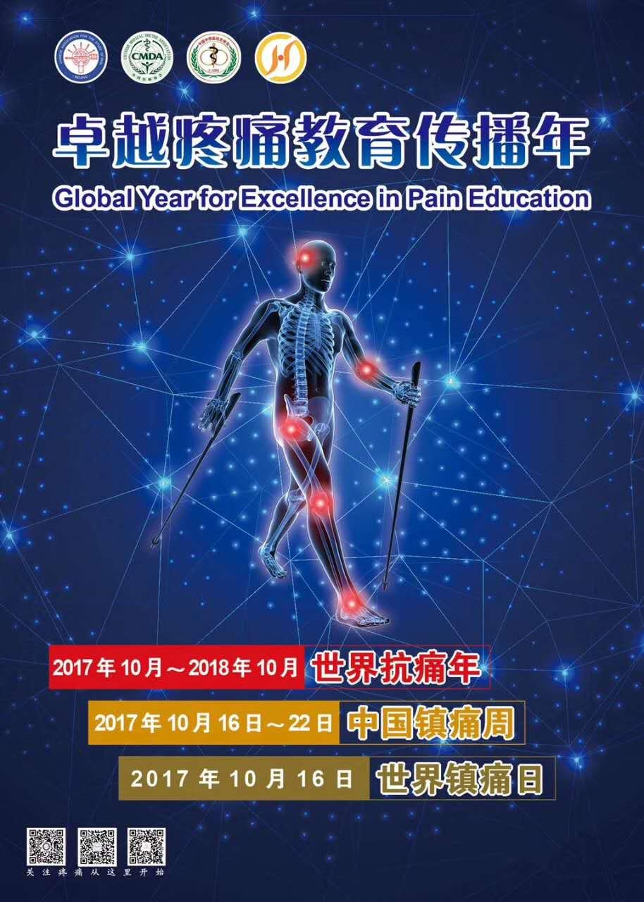 【活动结束】免费领取2017年中国镇痛周招贴海报